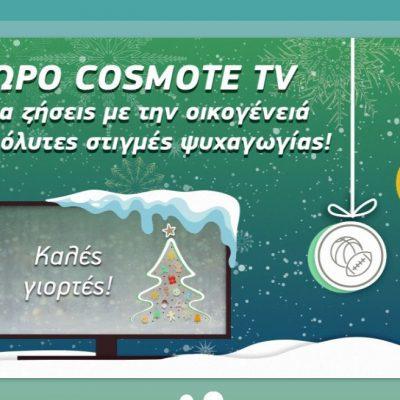 Απίθανη προσφορά: Η Cosmote δίνει το Cosmote TV εντελώς ΔΩΡΕΑΝ