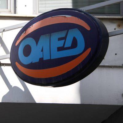 ΟΑΕΔ: Πρόγραμμα voucher ύψους 2.520 ευρώ – Μέχρι πότε οι αιτήσεις