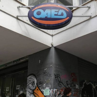 Προγράμματα ΟΑΕΔ: Δείτε ποια είναι ανοιχτά – Χιλιάδες θέσεις εργασίας