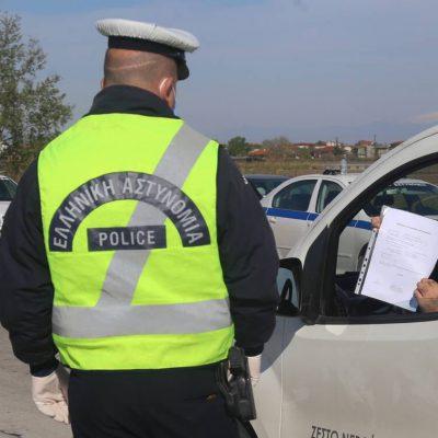 Μετακίνηση εκτός νομού: Οι εξαιρέσεις και τα απαραίτητα έγγραφα