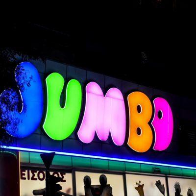 Ραγδαίες εξελίξεις: Ανοίγουν Jumbo, Ζαχαριάς, Μουστάκας και τα υπόλοιπα καταστήματα