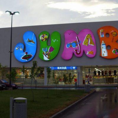 Jumbo: Δραματικές εξελίξεις – Σε κίνδυνο εκατοντάδες καταστήματα