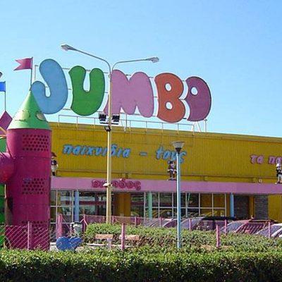 Δυσάρεστη εξέλιξη με τα Jumbo: Κλειστά και πάλι δεκάδες καταστήματα