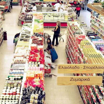 Σούπερ μάρκετ: Δείτε πόσα έβγαλαν το 2020 – Ποια προϊόντα πουλήθηκαν περισσότερο