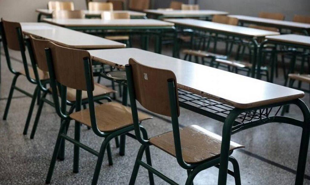 13033 σχολείο