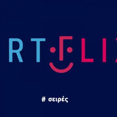 Απίθανη εξέλιξη με το ERTFLIX: «Πάγωσαν» Cosmote TV, Nova και Netflix