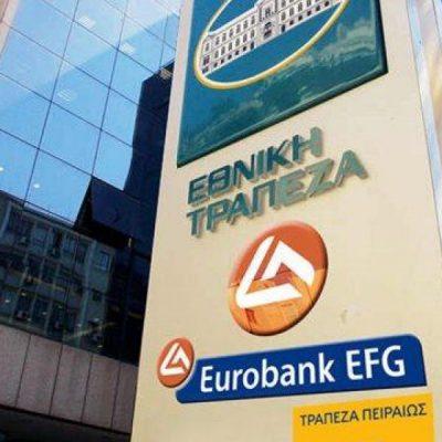 Έκτακτη ανακοίνωση των ελληνικών τραπεζών: Μεγάλη προσοχή…