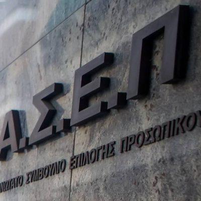 Προκηρύξεις ΑΣΕΠ 2021: Προσλήψεις στο Υπουργείο Τουρισμού