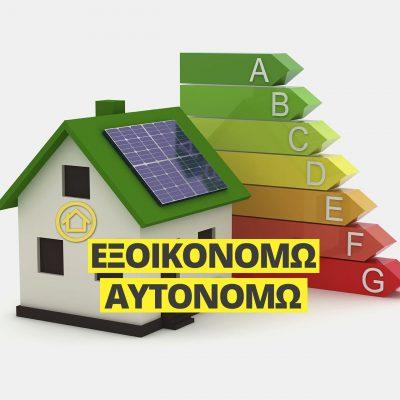 Εξοικονομώ κατ΄ οίκον – Αυτονομώ 2021: Νέο «πακέτο» – Πώς θα πάρετε χιλιάδες ευρώ