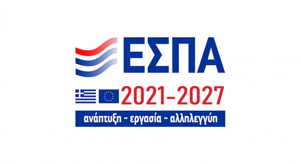 ΕΣΠΑ 2021