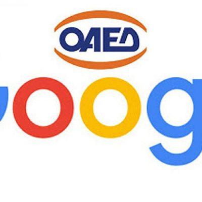 ΟΑΕΔ – Google: Πρόγραμμα πιστοποίησης για 3.000 ανέργους – Τι πρέπει να κάνετε