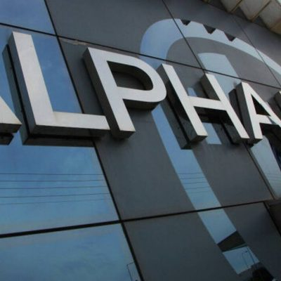 Αλλάζει το τραπεζικό σκηνικό: Τέλος η Alpha Bank!
