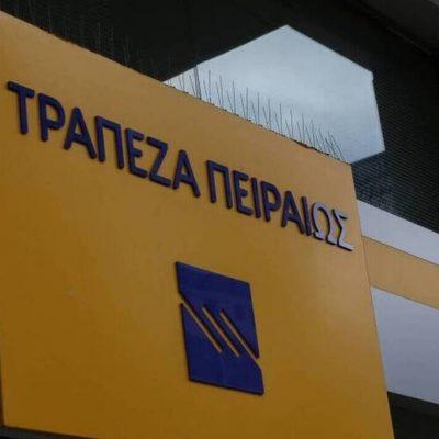 Καταγγελίες – σοκ για την Τράπεζα Πειραιώς: «Μας αρπάζουν τις περιουσίες»