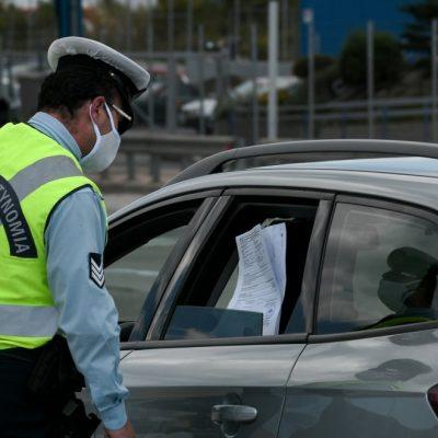 Μετακίνηση εκτός νομού: Σκέφτεσαι να το ρισκάρεις; Θα το ξανασκεφτείς αν δεις το πρόστιμο!