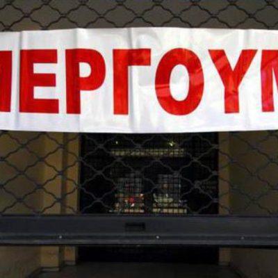 Έσκασε η «βόμβα»: Τέλος οι απεργίες! Καταργούνται οι κινητοποιήσεις – Βαριές ποινές