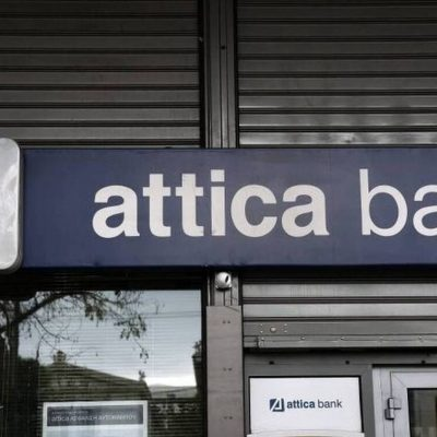 Θρίλερ με την Attica Bank: Τι συμβαίνει με την Τράπεζα Αττικής