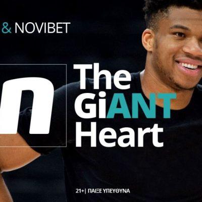 'The GiANT Heart': Γιάννης Αντετοκούνμπο & Novibet – Μία πρωτοβουλία Εταιρικής Υπευθυνότητας  που κάνει τη διαφορά