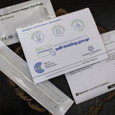 self-testing.gov.gr: Πλατφόρμα για εργαζόμενους – Δηλώστε το αποτέλεσμα για να πάτε στη δουλειά