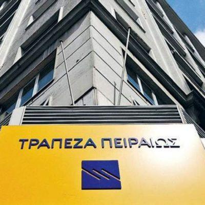 Τράπεζα Πειραιώς: Δίνει 200.000 ευρώ στους υπαλλήλους για να αποχωρήσουν