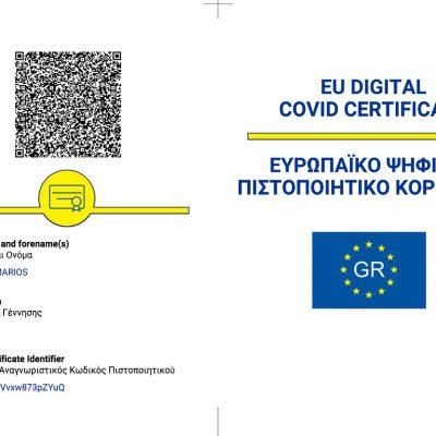 Ψηφιακό πιστοποιητικό εμβολιασμού: ΕΔΩ η έκδοση από την πλατφόρμα eudcc.gov.gr