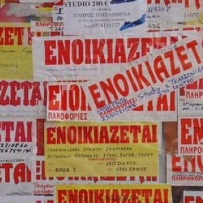 Φοιτητικό σπίτι 2021: Πού κυμαίνονται οι τιμές – Οι φθηνές και οι ακριβές περιοχές σε Αθήνα και επαρχία