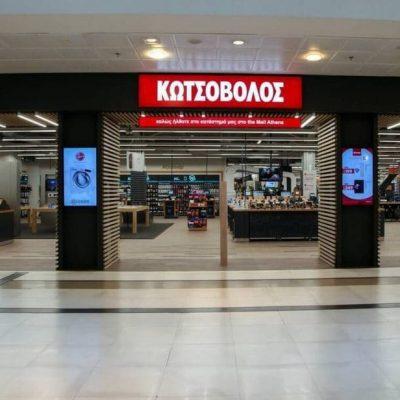 Κωτσόβολος: Μυθικά κέρδη μέσα στο lockdown – Τι… ξεπούλησε