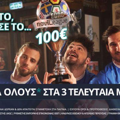 EuroNovileague: Βρες τα τρία τελευταία σκορ και κέρδισε 100€*