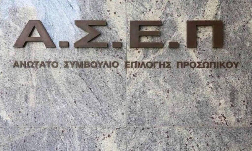 ΑΣΕΠ 2021