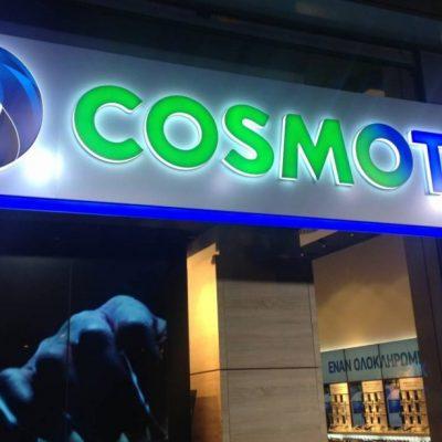 Cosmote: Πολύ… μπροστά – Δείτε τι προσφέρει