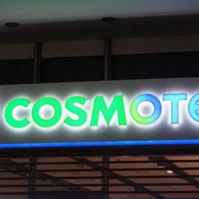 Έκτακτη ανακοίνωση της Cosmote: Δείτε τι αναφέρει