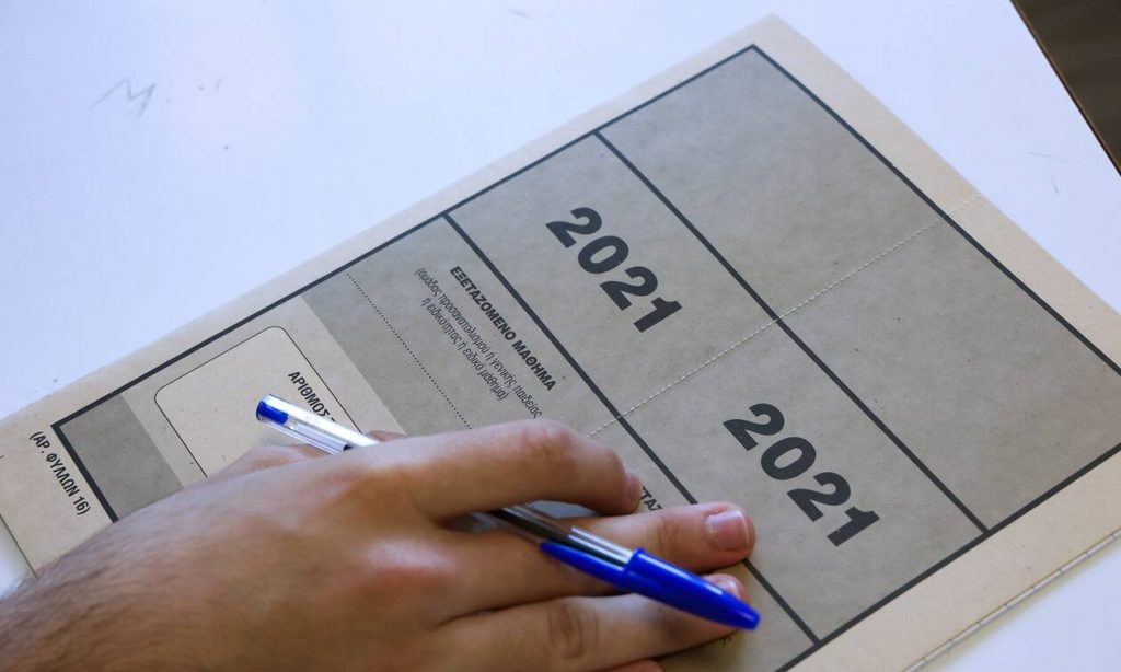 Βάσεις 2021