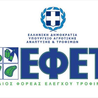 ΕΦΕΤ: Έκτακτη ανακοίνωση! Επικίνδυνο τρόφιμο στα Σούπερ μάρκετ – Μην το καταναλώσετε