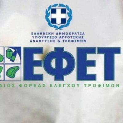 Έκτακτη ανακοίνωση του ΕΦΕΤ – Πετάξτε άμεσα αυτό το τρόφιμο