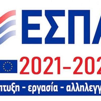 ΕΣΠΑ 2021: Επιδότηση έως 18.000 ευρώ – Δείτε τις κατηγορίες