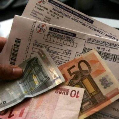 Προσοχή: Μεγάλη έκπτωση στους λογαριασμούς της ΔΕΗ – Οι δικαιούχοι