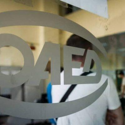 ΟΑΕΔ – Eποχικό επίδομα 2021: Ποιοι θα πάρουν έως 1.016 ευρώ – Κάντε αίτηση ΕΔΩ